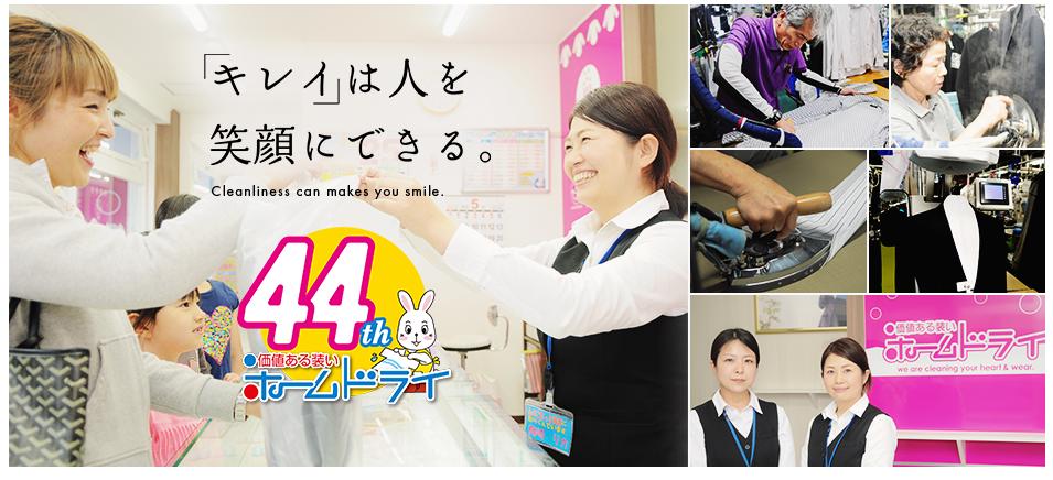 福岡でクリーニング、コインランドリーなら「ホームドライ」染み抜き、汗染み抜きなど高品質なサービス 「キレイ」は人を笑顔にできる。