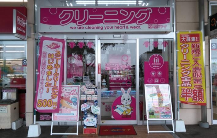 荒尾店 image1