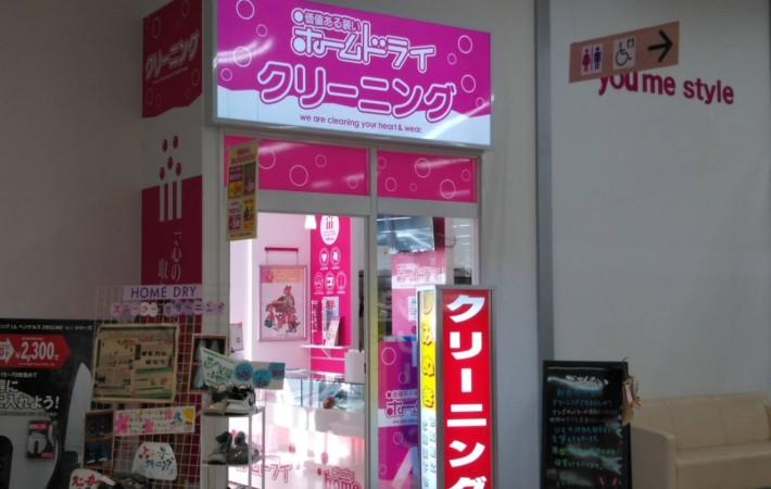 ゆめマート松橋店 image1