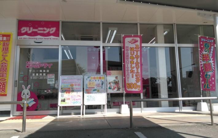 サニー筑後店 image1