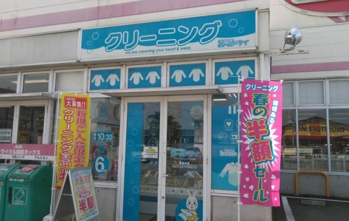 マックバリュ八女本町店 image1