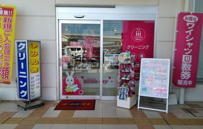 ゆめモール柳川店 image1