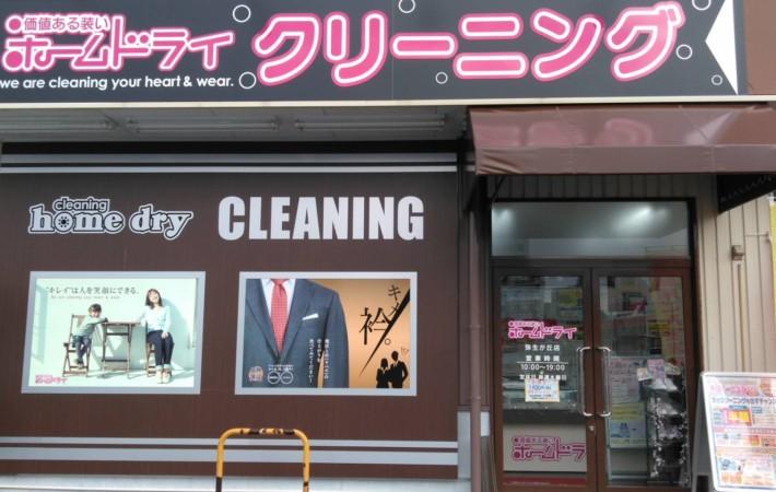 弥生が丘店 image1
