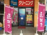 ホームドライ 羽山台店