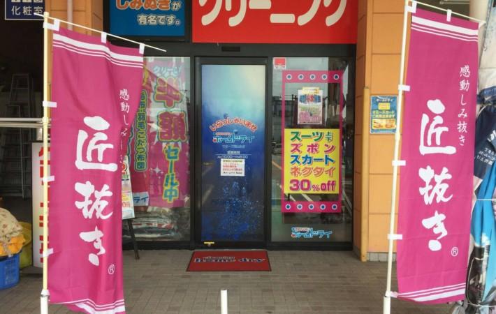 羽山台店 image1