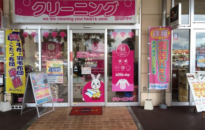 ゆめマートさが店 image1