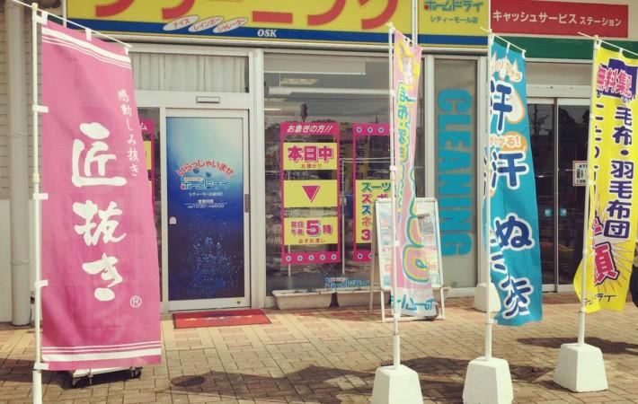 シティモール店 image1