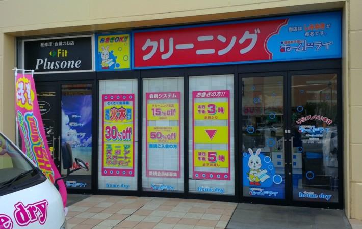 モラージュ佐賀店 image1