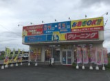 ホームドライ 西牟田店