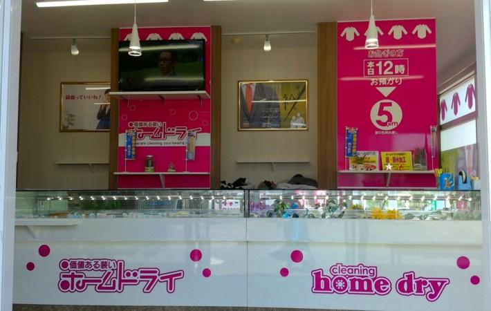 宮永町店 image2