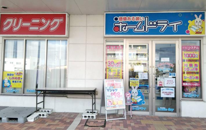 ゆめタウン大川店 image1