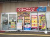 ホームドライ イオン大木店