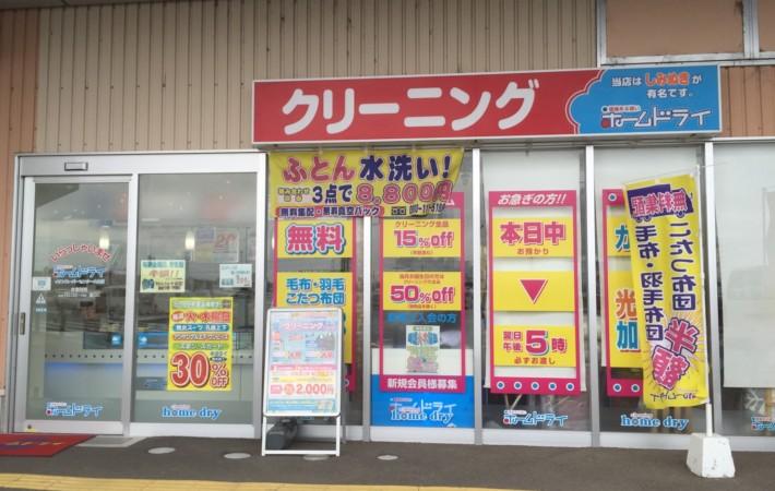 イオン大木店 image1
