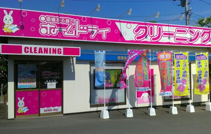 アスタラビスタ大和店 image1