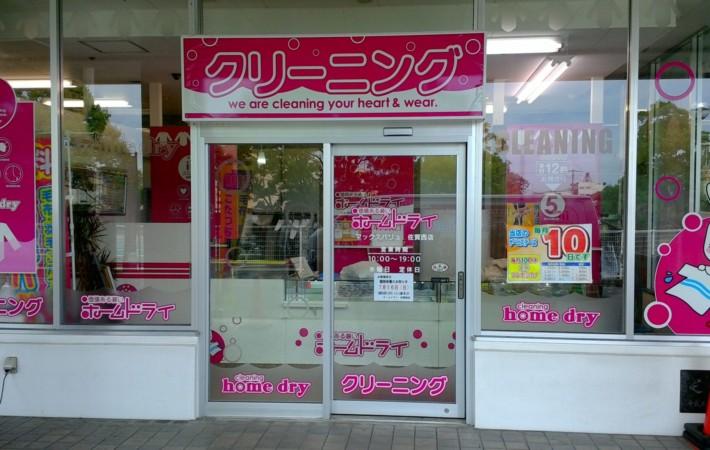 マックスバリュ佐賀西店 image1
