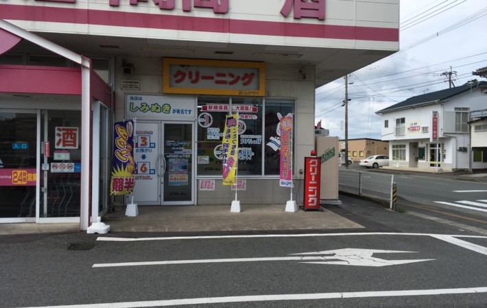 桜山店 image1