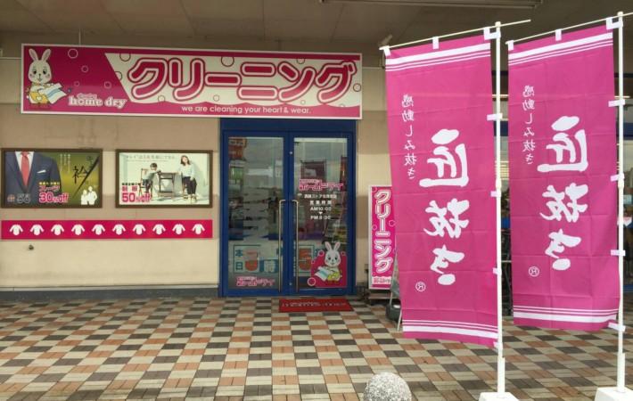 西鉄ストア店 image1