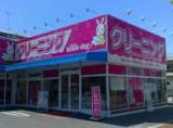 ホームドライ 宮永町店