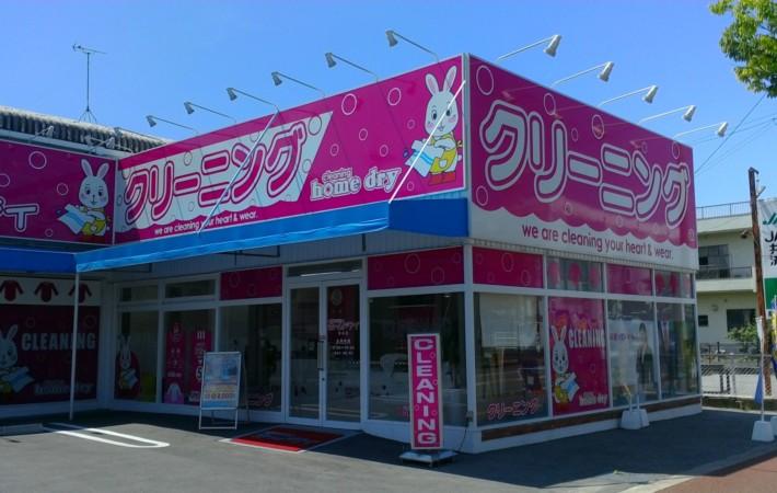 宮永町店 image1