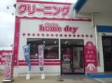 ホームドライ 三橋店