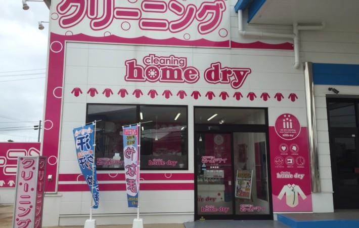 三橋店 image1