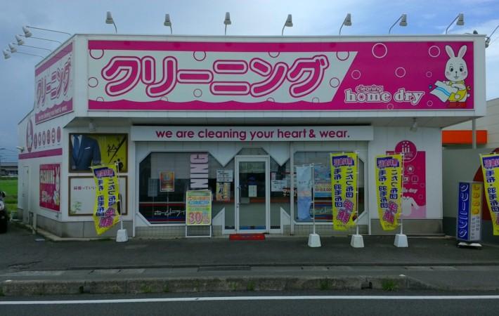 田脇店 image1