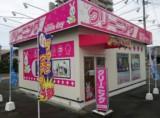 ホームドライ 西鉄ストア柳川店