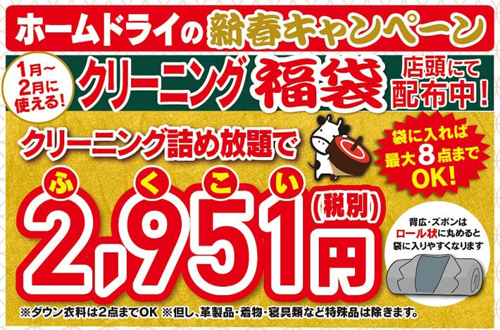 ホームドライの新春キャンペーン 1~2月に使える!クリーニング福袋店頭にて配布中!