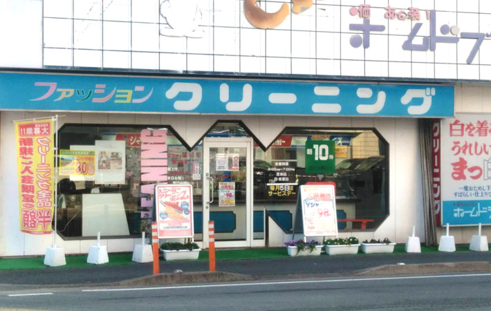 高畑店 image1