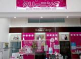 ホームドライ イオンモール筑紫野店