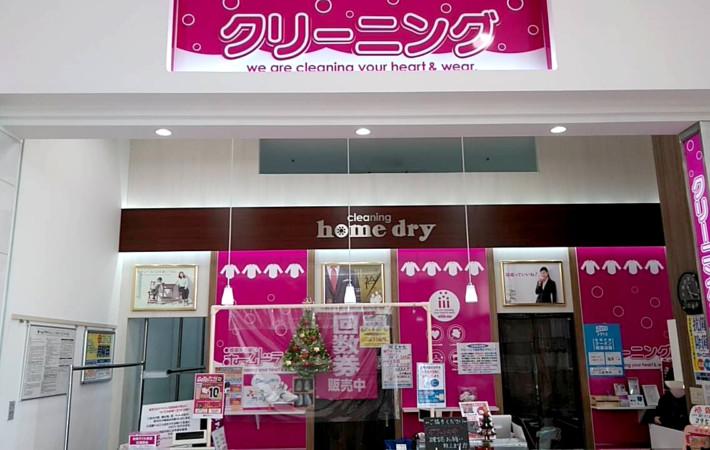 イオンモール筑紫野店 image1