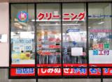 ホームドライ 久留米インター店(マルキョウ内)