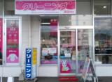 ホームドライ ゆめマート田崎店