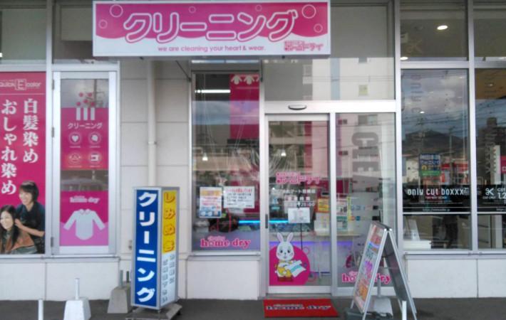 ゆめマート田崎店 image1