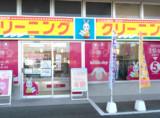 ホームドライ 稲富店