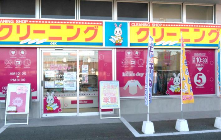 稲富店 image1