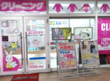 ホームドライ 西鉄花畑店