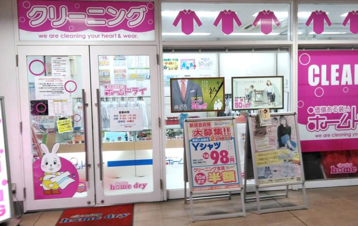 西鉄花畑店 image1