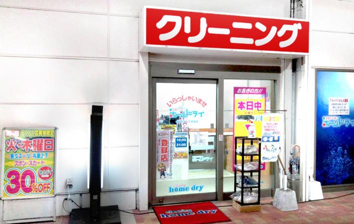 ゆめタウン大牟田店 image1