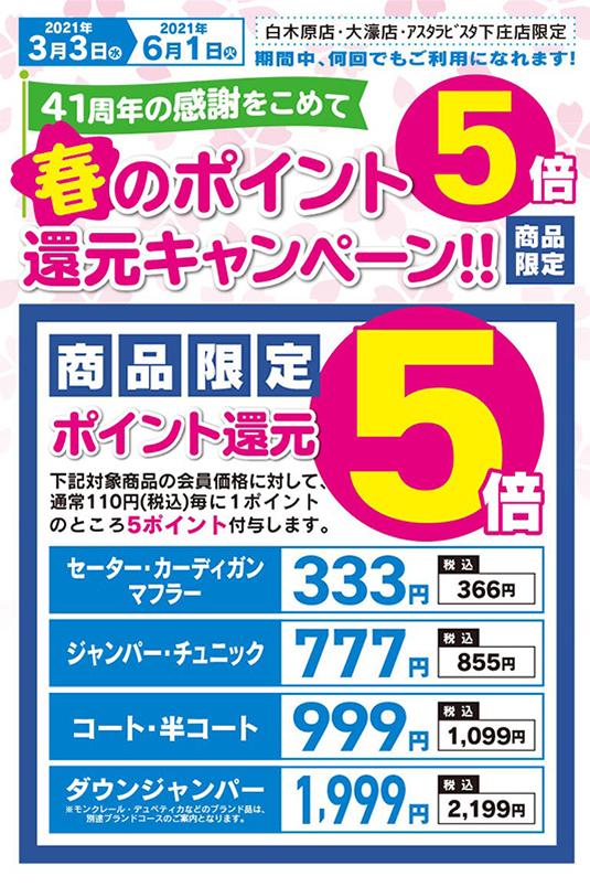 春のポイント5倍還元キャンペーン!!