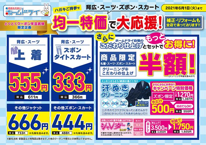 均一特価で大応援!上着555円 ズボンタイトスカート333円